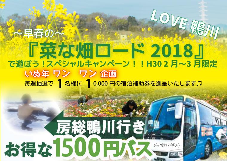 お得な1000円バス